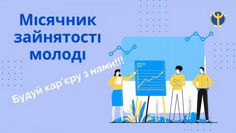 В Запорожье стартовал «Месячник занятости молодежи»