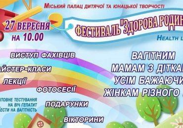 """Запорожцев приглашают на фестиваль """"Здоровая семья"""""""