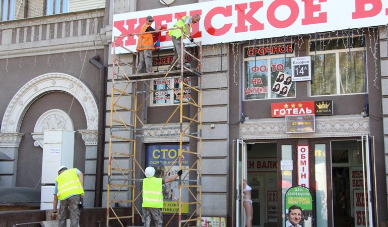 В центре Запорожья демонтировали незаконную рекламу