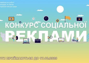 В Запорожье объявлен конкурс социальной рекламы «Сохраним будущее молодежи!»