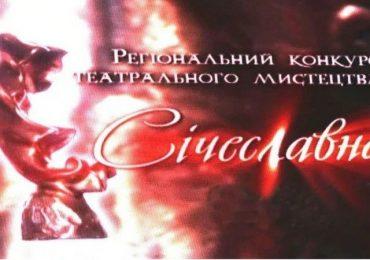 У Запоріжжі відбувся показ вистав театрального фестивалю «Січеславна»