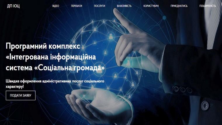 В Запорожской области активно внедряются электронные сервисы
