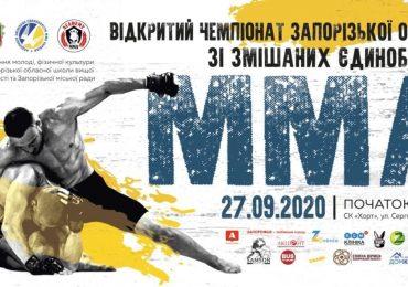 У Запоріжжі відбудеться Відкритий обласний чемпіонат із ММА