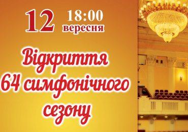 Незабаром у Запоріжжі – відкриття 64-го симфонічного сезону!