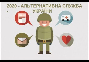 Троє мешканців Запорізької області пройдуть альтернативну військову службу