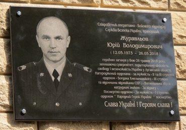 В Бердянске сотруднику СБУ посмертно присвоили почетное звание