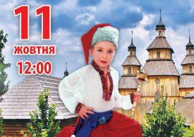 Будьмо козаками! Запорізька філармонія запрошує дітей на музичні ігри