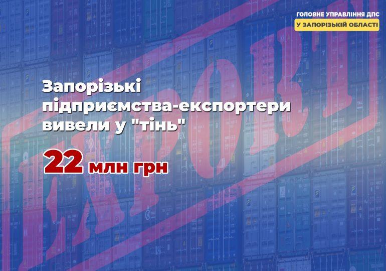 """Запорізькі підприємства-експортери вивели у """"тінь"""" 22 мільйони гривень"""