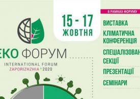 """У Запоріжжі стартує Міжнародний """"ЕКО-ФОРУМ-2020"""""""