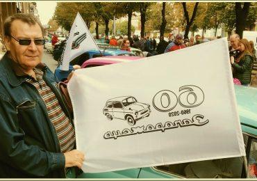 В Запорожье отметили 60-летний юбилей «Запорожца»