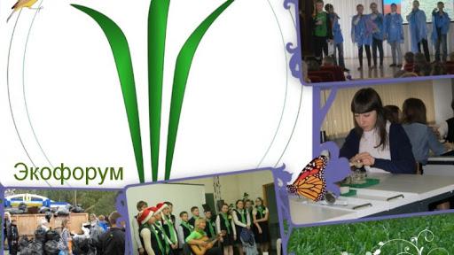 В Запоріжжі відкрився Еко-Форум