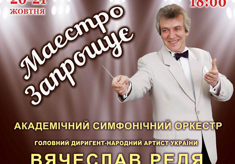 """У Запоріжжі 20 та 21 жовтня відбудуться концерти """"Маестро запрошує!"""""""