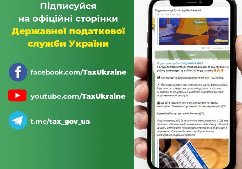 Податкова у смартфоні: