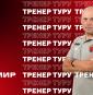 Володимир Микитин – найкращий тренер 7-го туру