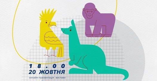У Запоріжжі відбудеться інклюзивна вистава онлайн