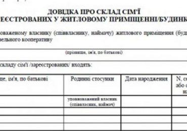 В Украине отменили справку о составе семьи