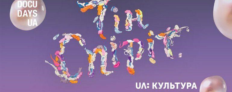 Тиждень документального кіно про права людини Docudays UA в Запоріжжі почнеться 3 грудня