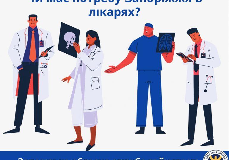 Чи потрібно Запоріжжю більше лікарів?