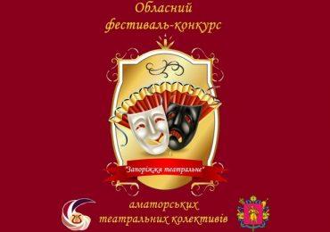 """Конкурс аматорських колективів """"Запоріжжя театральне"""" підбив підсумки"""