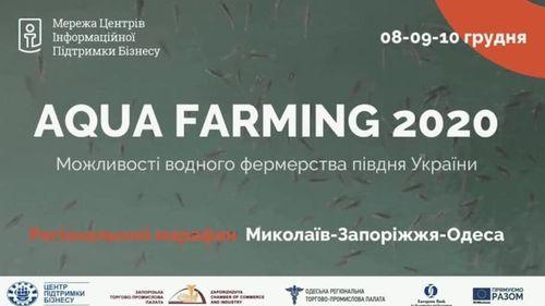 8-10 грудня відбудеться Регіональний марафон «AQUA FARMING-2020» (Миколаїв-Запоріжжя-Одеса)