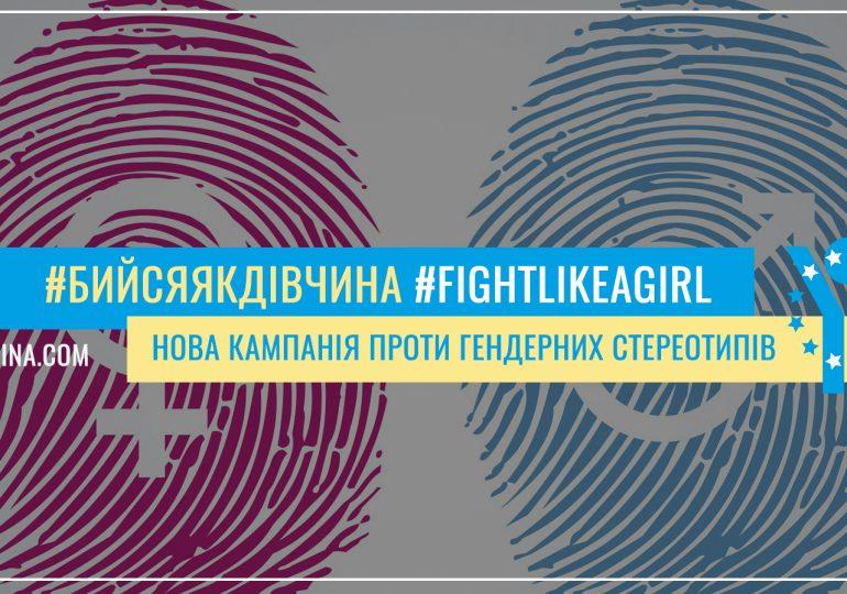 """""""Бийся як дівчина"""": в Україні стартувала інформаційна кампанія проти насильства"""