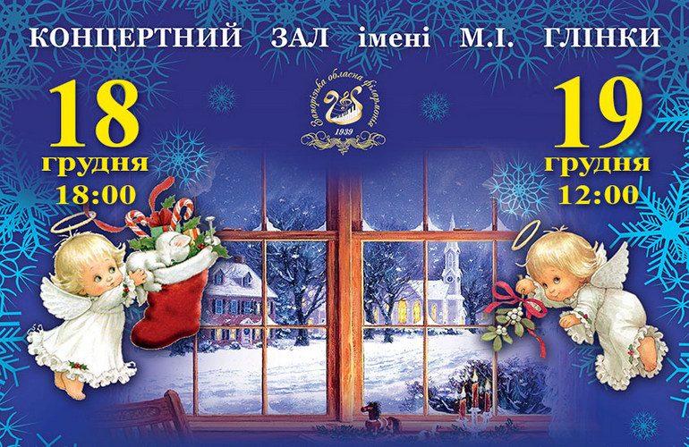 """Ансамбль """"Запорожці"""" запрошує на родинне свято """"До нашого дому Миколай іде"""""""