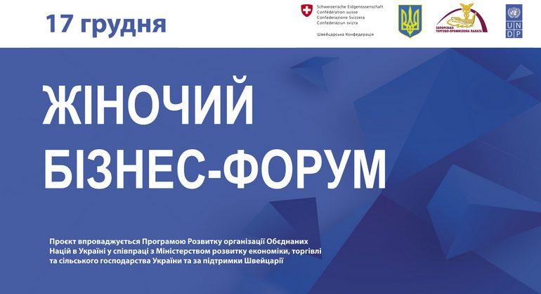 Запорізька торгово-промислова палата запрошує бізнес-леді надихнутися рецептами успіху колег зі Львова