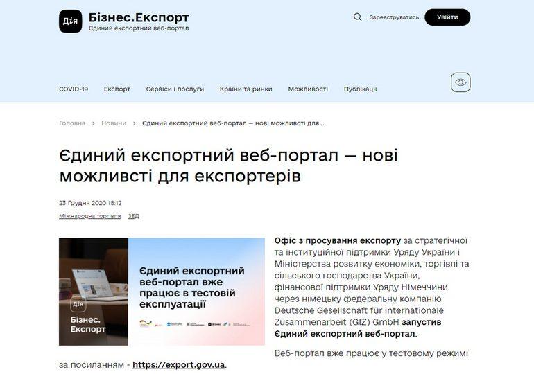 Для українських підприємців створено новий експортний портал
