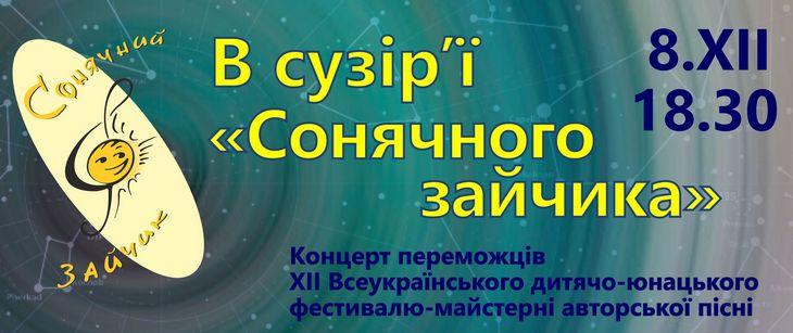 """8 грудня Запоріжжя ініціює всеукраїнський онлайн-концерт """"У сузір'ї """"Сонячного зайчика"""""""