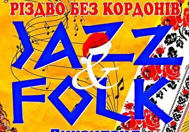 JAZZ&FOLK – в исполнении ансамбля песни и танца «Запорожцы»