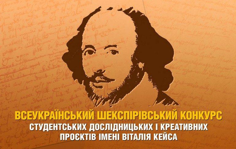 У Запоріжжі підбили підсумки Всеукраїнського шекспірівського конкурсу
