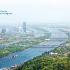 Кабмін пише заявку на головування України у Стратегії ЄС для Дунайського регіону