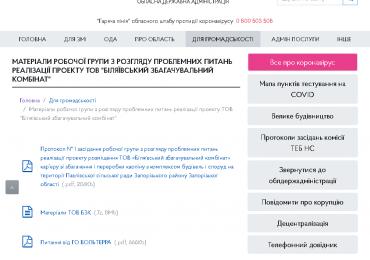 Запорізька ОДА оприлюднює усі матеріали робочої групи щодо будівництва кар'єру поблизу Вільнянська