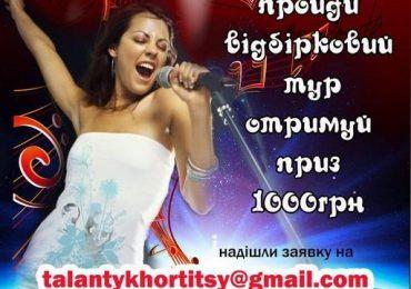 """Запоріжжя запрошує дітей та молодь до участі у фестивалі """"Таланти Хортиці"""""""