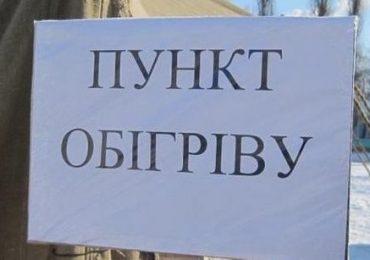 У Запорізькій області працює 232 пункти обігріву