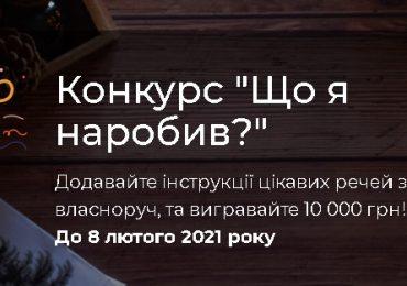 Запорізьких умільців запрошують позмагатися за 10 тисяч гривень за власну інструкцію