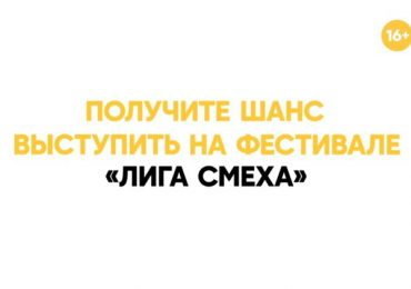 """В Москве стартуют кастинги на российскую версию """"Лиги смеха"""". Без запорожской команды"""