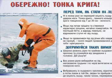 Запоріжців закликають бути обережними під час зимової риболовлі