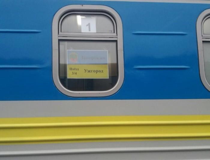 Запорожцы могут попасть в Карпаты прямым поездом: график движения и цены