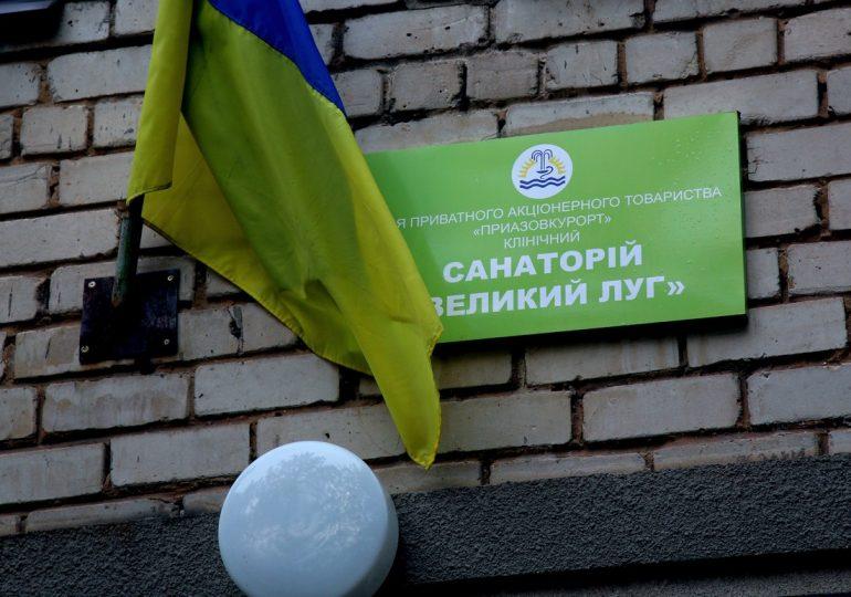 Запорожский санаторий «Великий Луг» – все?