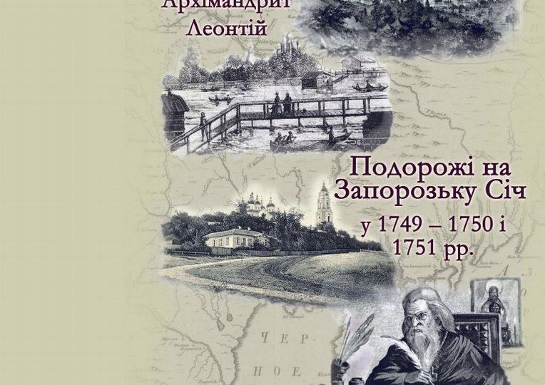 Запорожская Сечь в 1750 году: «У нас и москали не крадут»