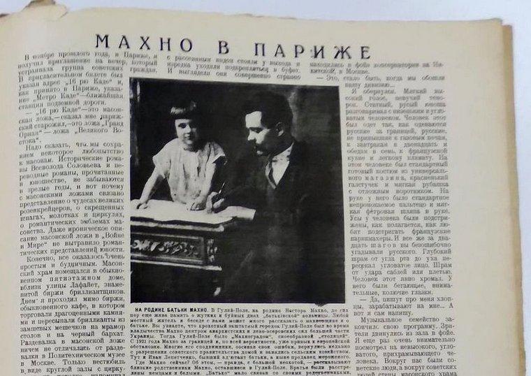 Что о легендарном герое из Гуляйполя писал журнал «Огонек» в 1928 году