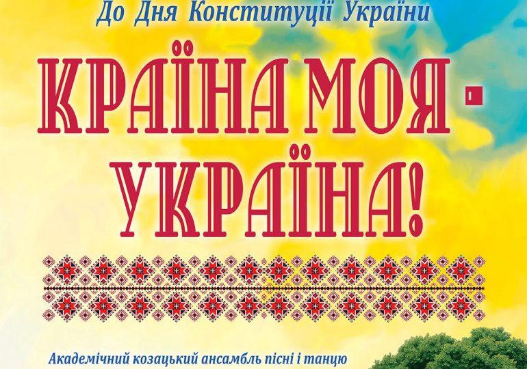 Ми співаємо про тебе, моя Україно!