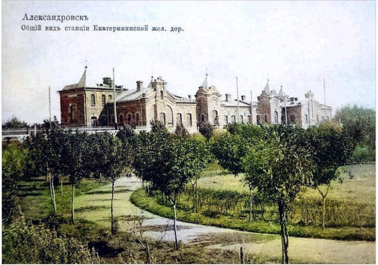 Запорожье на старых открытках: железнодорожная станция, 1915 год