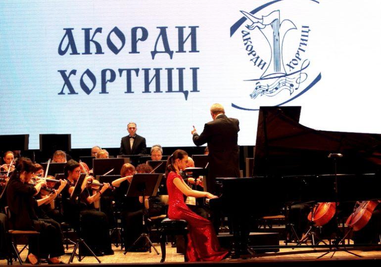 Ювілейні «Акорди Хортиці»: свято музики та надії (фото, видео)