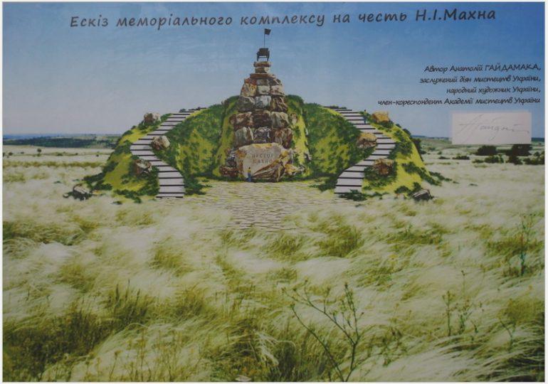 В Запорожской области появится остров батьки Махно